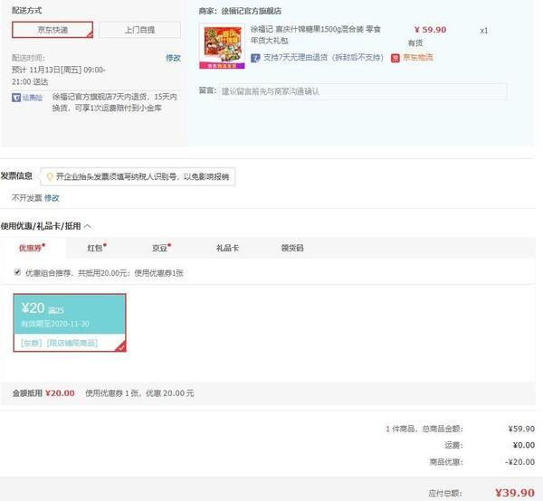 徐福记 喜庆什锦糖1500g混合装   券后39.9元(需用券)