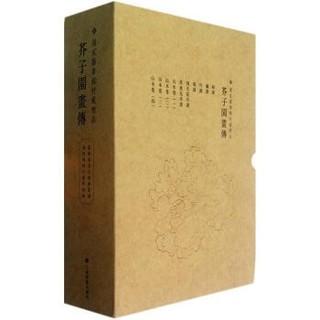 《芥子园画传》(套装共10册)