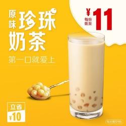 McDonald's 麦当劳 原味珍珠奶茶 5次券