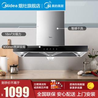 美的(Midea)18立方大吸力家用壁挂自清洗顶吸欧式抽油烟机T33A触控脱排吸油烟机