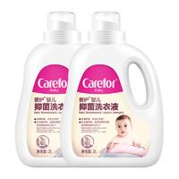 Carefor 爱护 婴儿抑菌除菌洗衣液 2L*2瓶装