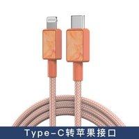 1日0点:ifory 安福瑞 L01003 Type- C to Lightning数据充电线 晨曦白