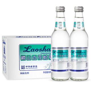 绝对值 : 崂山 白花蛇草水风味饮料 330ml*24瓶  *2件
