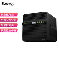 Synology 群晖 DS420j 4盘位 NAS网络存储服务器 (无内置硬盘)