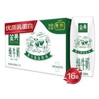 伊利 金典 纯牛奶250ml*16盒/箱(礼盒装) *3件