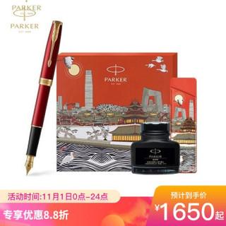 派克(PARKER)卓尔山茶红金夹墨水笔+大都会北京礼盒