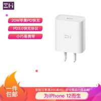 ZMI紫米苹果PD单USB-C口充电器20W快充头套装适用iphone12/SE/11Pro/X/Xs/XR/XsMax/8P等HA716 *4件