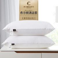 世茂希尔顿酒店授权五星级酒店枕头纯棉单人成人护颈枕芯一对拍2 *4件