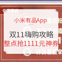 小米有品App   11.11嗨购攻略