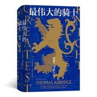 《战争的试炼+最伟大的骑士》(套装共2册)