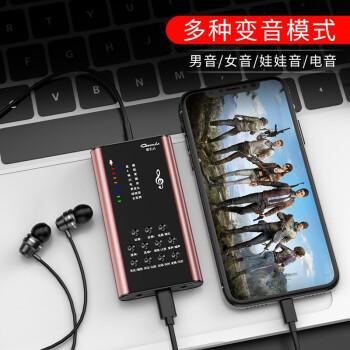 歌们儿 声卡户外手机直播K歌录音声卡变声器抖音快手吃鸡主播套装电脑通用K062玫瑰金