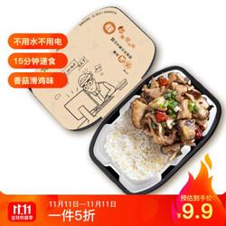 华大六谷(华大基因旗下品牌)自热米饭式方便面泡面 方便米饭煲仔饭懒人户外速食 香菇滑鸡拌饭320g *5件