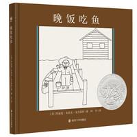晚饭吃鱼(奇想国童书)凯迪克银奖绘本