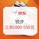 必看活动:京东锐步卷土重来,再放1000-300元大额优惠券 10-13点限时85折,三券满1000-550元!