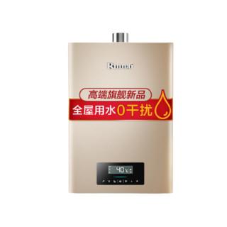 Rinnai 林内 C08系列 JSQ26-C08 燃气热水器 13L 天然气
