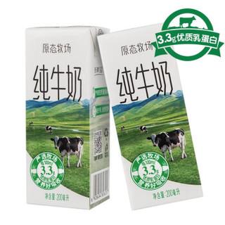 限地区 : 新希望 原态牧场纯牛奶 200ml*24盒 +凑单品