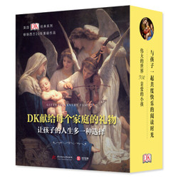 《DK经典三部曲:温迪嬷嬷讲述1000幅世界名画+伟大的艺术家+世界自然奇观全探索》