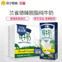 兰雀 德臻脱脂 高钙纯牛奶  200ml*24盒 *5件 +凑单品