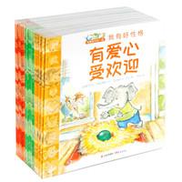 《儿童情绪管理绘本:贝蒂老师和班上的26个小朋友》(套装共26册)