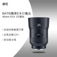 蔡司ZEISS Batis 2/40 标准定焦镜头 索尼E卡口 适用索尼全画幅微单A7R3 A7M3 A9等67mm 蔡司镜头