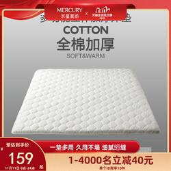 水星家纺床垫软垫家用床褥加厚学生宿舍床垫单人床垫褥子1.2m床