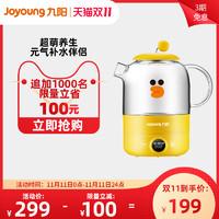 九阳养生壶家用多功能办公室小型mini煮茶器line布朗熊莎莉鸡D601 *2件
