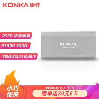 康佳(KONKA)PS300 500G PSSD灰色移动固态硬盘 Type-c/USB3.1双接口