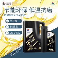 长城金吉星 SN 0W30 A5B5全合成 汽机油正品 4L+1L *3件