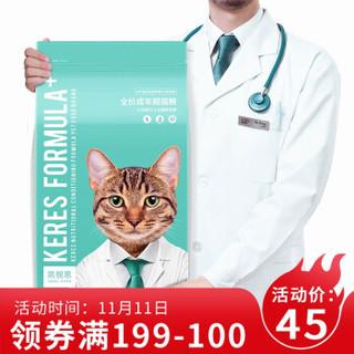 凯锐思DHA羊初乳 天然猫粮成猫专用鱼肉海洋鱼深海鱼天然粮 成猫2kg *5件