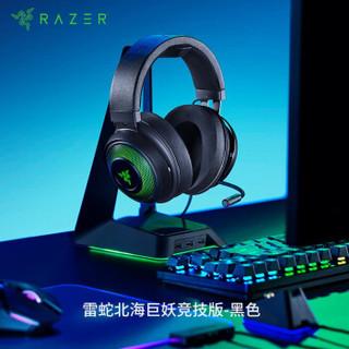 雷蛇 Razer 北海巨妖終級版7.1头戴式电竞电脑游戏发光耳机USB耳麦 *2件