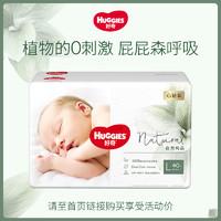 【双11预售】好奇心钻装婴儿小森林纸尿裤L40超薄透气男女宝宝
