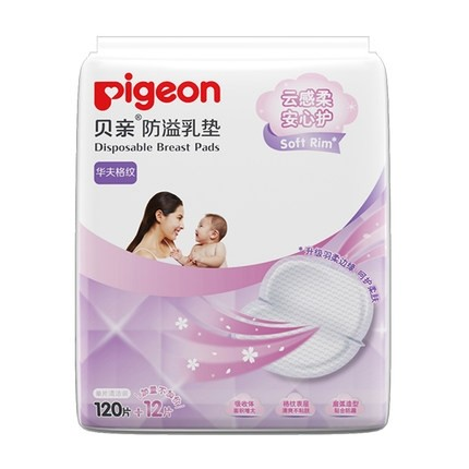 Pigeon 贝亲 一次性防溢乳垫组套 132片 *2件