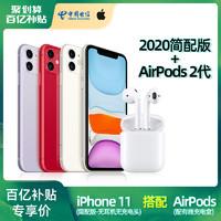 Apple/苹果iPhone 11全网通4G手机128G+AirPods 2代蓝牙耳机配充电盒组合套装