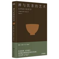 禅与饮茶的艺术:安然度日的哲学,禅茶一味的100个基本,随身携带的茶事美学经典