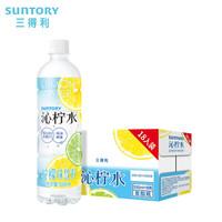 SUNTORY 三得利 沁柠水 550ml*18瓶 +凑单品