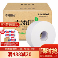 幸福阳光 卷纸 商用大盘纸卫生纸厕纸 3层*170米*12卷(整箱销售) *2件