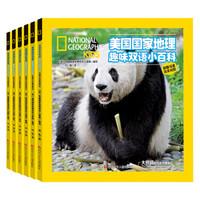 《美国国家地理趣味小百科》中英文双语读物(套装共6册)