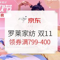 京东 罗莱家纺 双11 品牌盛典