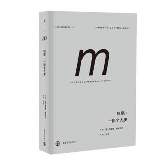 京东PLUS会员 : 《理想国译丛013·档案:一部个人史》