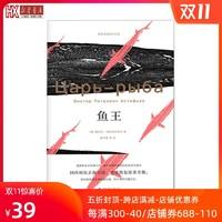 《鱼王》广西师范大学出版社 *5件