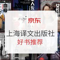 上海译文出版社书单推荐