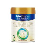 Friso 美素佳儿 皇家系列 较大婴儿配方奶粉 2段 400g(6-12个月)
