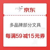 京东商城 多品牌部分文具 每满59减15元优惠券