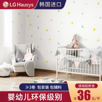LG Hausys儿童壁纸韩国进口大卷儿童房装修墙纸  537-1摇篮曲/白 1卷