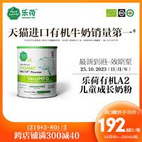 【乐荷】有机A2儿童成长奶粉荷兰原装进口3-12岁学生营养高钙400g