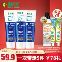 狮王(Lion)牙膏 齿力佳酵素美白牙膏 日本原装进口 净白牙齿 防护牙齿 酵素健齿(立式)130g*3