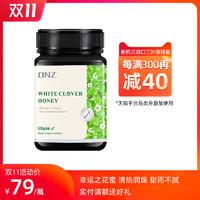 DNZ纯正进口蜂蜜新西兰原装白三叶草500g结晶蜜蜂蜜天然