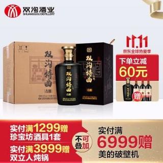 双沟特曲(古酿)42度500ml  6瓶整箱装白酒 双沟官方旗舰店