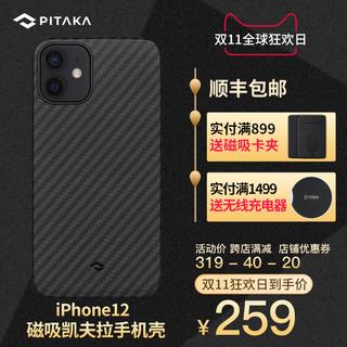 12日0点:PITAKA MagEZ Case 可适用苹果iPhone 12凯夫拉磁吸手机壳