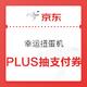 京东 幸运扭蛋机 PLUS会员免费抽支付券 实测抽到5元支付券